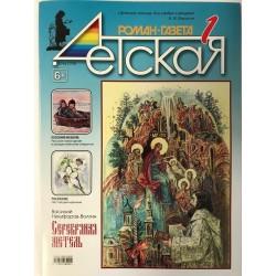 Детская роман газета №1 2014