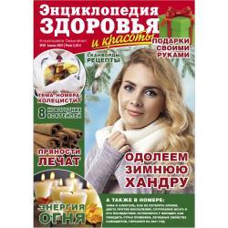 Энциклопедия здоровья № 1...