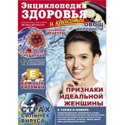 Энциклопедия здоровья № 2...