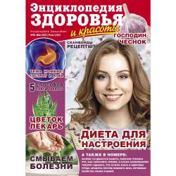 Энциклопедия здоровья № 3...