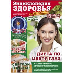 Энциклопедия здоровья № 4...