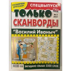 """Только сканворды """"Василий..."""