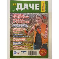 На даче. Спецвыпуск журнала...
