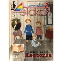 Детская роман газета №1 2015