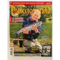 Спортивное рыболовство №3...