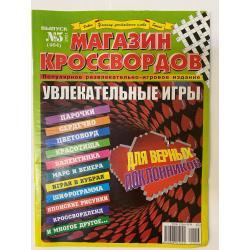 Магазин кроссвордов №2 2021