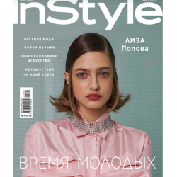 In Style №3 (181) март 2021