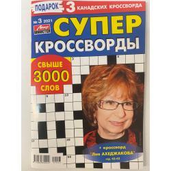 Супер-кроссворды №3 2021