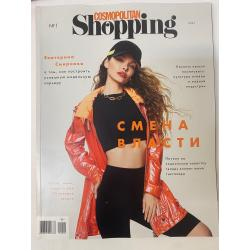 Cosmopolitan Shopping №1 2021