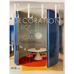 Elle Decoration №49, апрель...