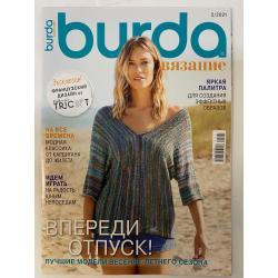 Burda. Вязание №2 2021