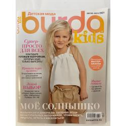 Burda Kids. Спецвыпуск...