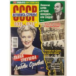 СССР Летопись страны 1936 -...