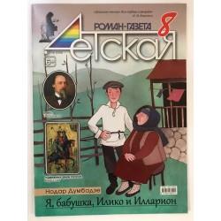 Детская роман газета №8 2016