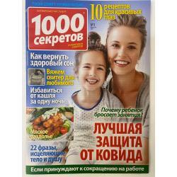 1000 секретов №3, февраль 2021