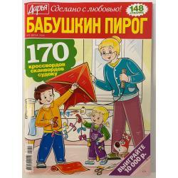 Дарья. Бабушкин пирог №3 2021