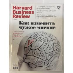 Harvard Business Review...