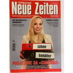 Neue Zeiten Германия №3...