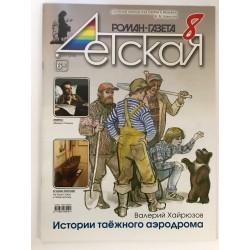 Детская роман газета №8 2017