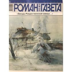 Роман газета №24 2015