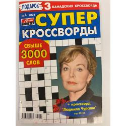 Супер-кроссворды №4 2021