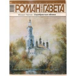 Роман газета №23 2015