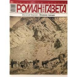 Роман газета №22 2015