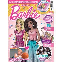 Играем с Barbie №4 2021