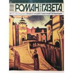 Роман газета №18 2015