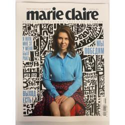 Marie Claire №4 апрель 2021