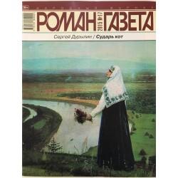 Роман газета №17 2015