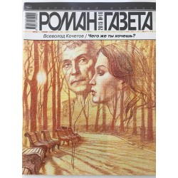 Роман газета №16 2015