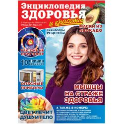 Энциклопедия здоровья № 6...