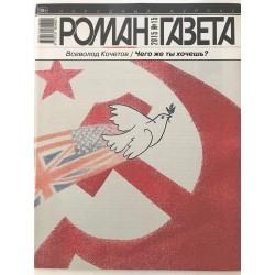 Роман газета №15 2015
