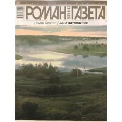 Роман газета №13 2015