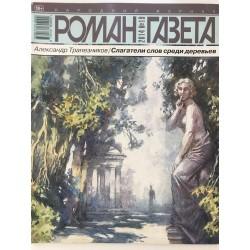 Роман газета №19 2014