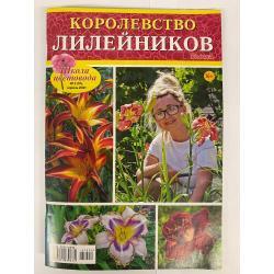 Школа цветовода....
