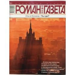 Роман газета №10 2014