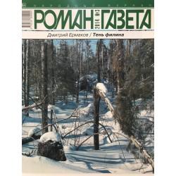 Роман газета №3 2014