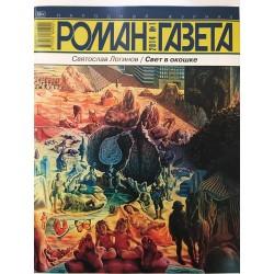 Роман газета №1 2014