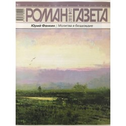 Роман газета №22 2016