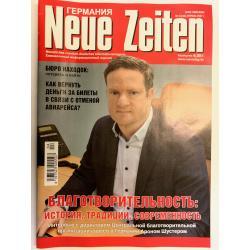 Neue Zeiten Германия №4...