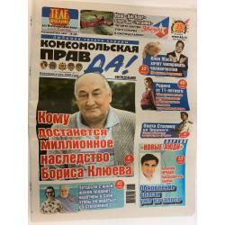 Комсомольская правда №37...