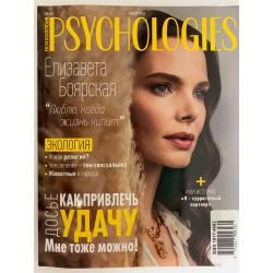 Psychologies №60 май 2021