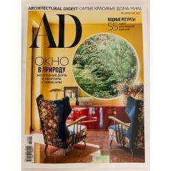 AD. Architecturаl Digest №5...