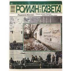 Роман газета №4 2016
