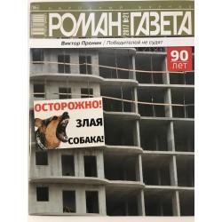 Роман газета №21 2017