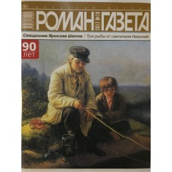 Роман газета №19 2017