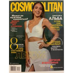 Cosmopolitan мини №6, июнь...