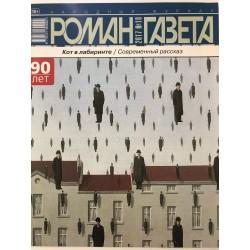 Роман газета №18 2017
